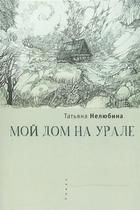 Мой дом на Урале: Роман