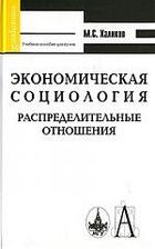 Экономическая социология Халиков