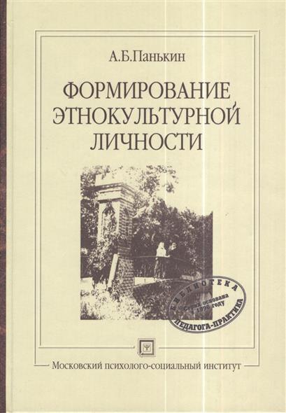 Формирование этнокультурной личности. Учебное пособие