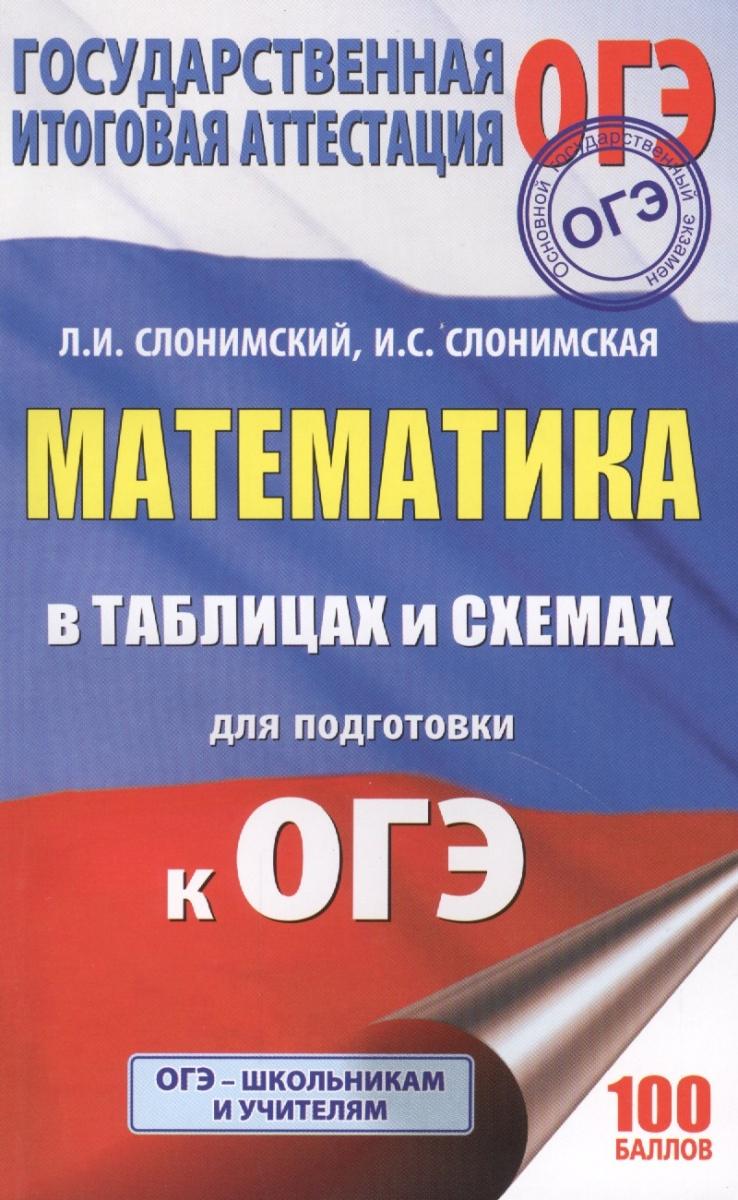 Слонимский Л.: ОГЭ. Математика в таблицах и схемах для подготовки к ОГЭ