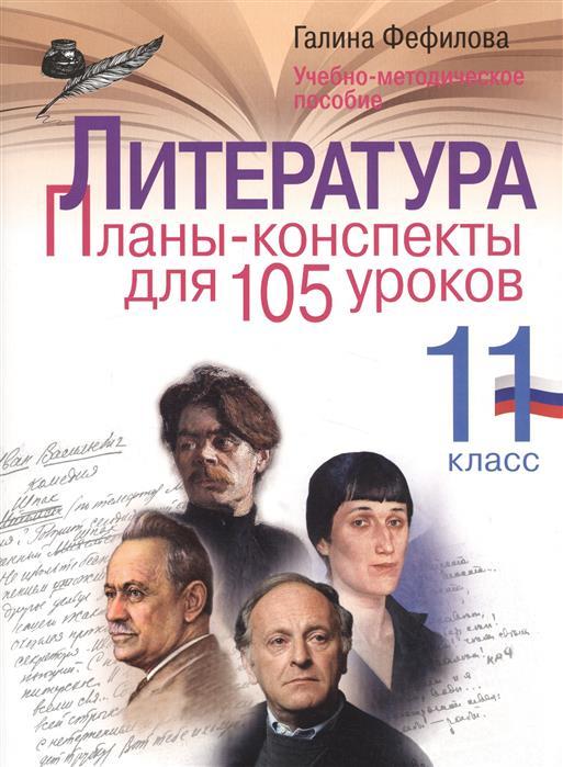 Фефилова Г. Литература. Планы-конспекты для 105 уроков. 11 класс. Учебно-методическое пособие