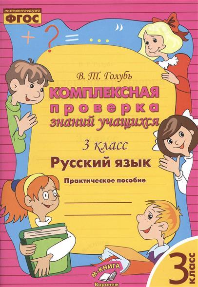 Русский язык. 3 класс. Комплексная проверка знаний учащихся