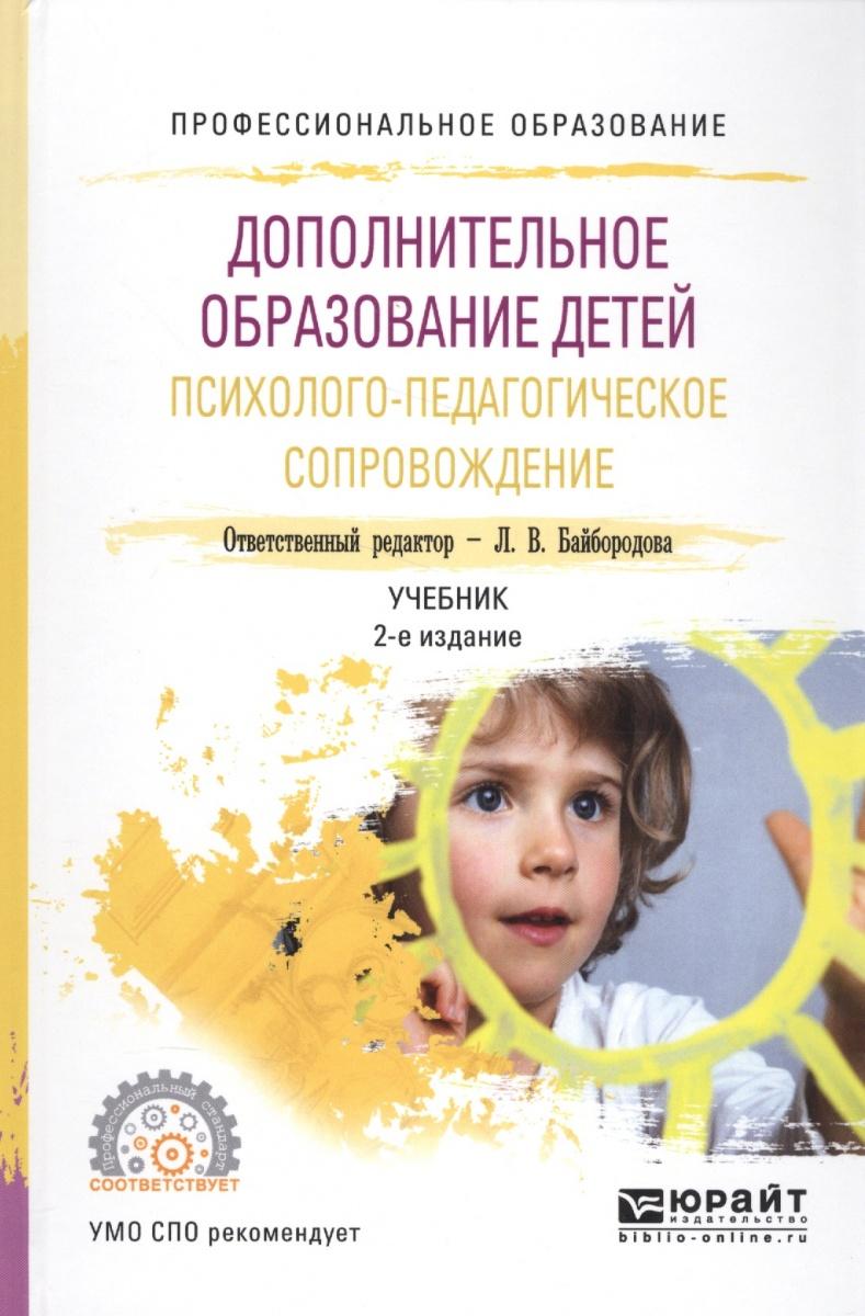 Байбородова Л. (ред.) Дополнительное образование детей. Психолого-педагогическое сопровождение. Учебник дополнительное образование в контексте форсайта