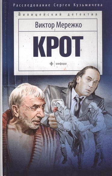 Мережко В. Крот крот истории
