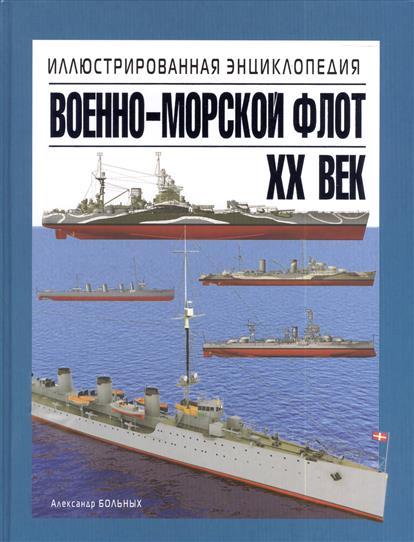 Военно-морской флот. XX век