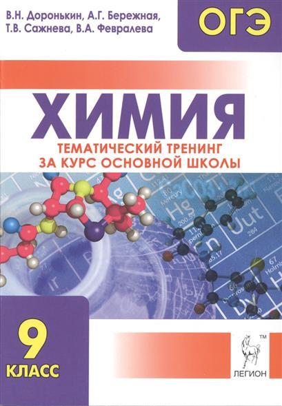 Химия. ОГЭ. 9 класс. Тематический тренинг за курс основной школы. Учебно-методическое пособие