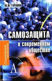 Гаранин М. Самозащита в современном обществе проспект интеграция мигрантов возможна ли она в современном обществе