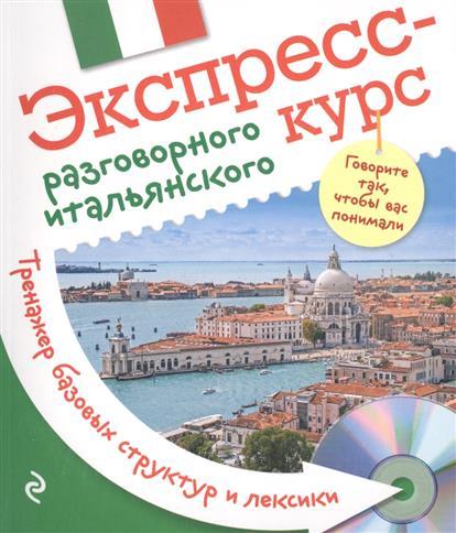 Ткаченко Е. Экспресс-курс разговорного итальянского. Тренажер базовых структур и лексики +CD