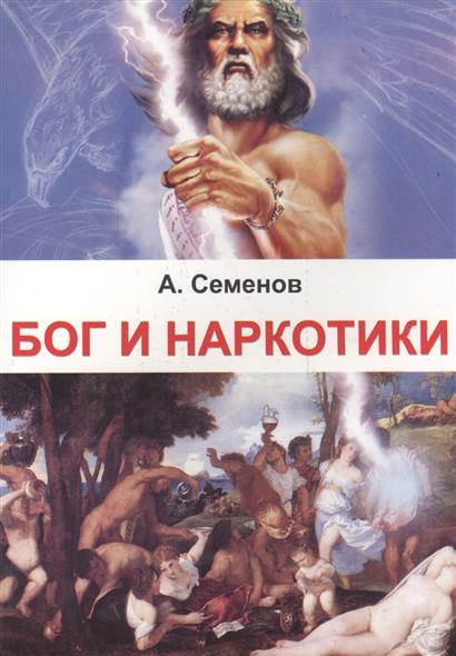 Семенов А. Бог и наркотики наркотики just pearl