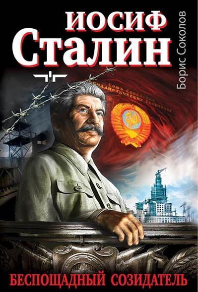 Соколов Б. Иосиф Сталин - беспощадный созидатель гройс б gesamtkunstwerk сталин