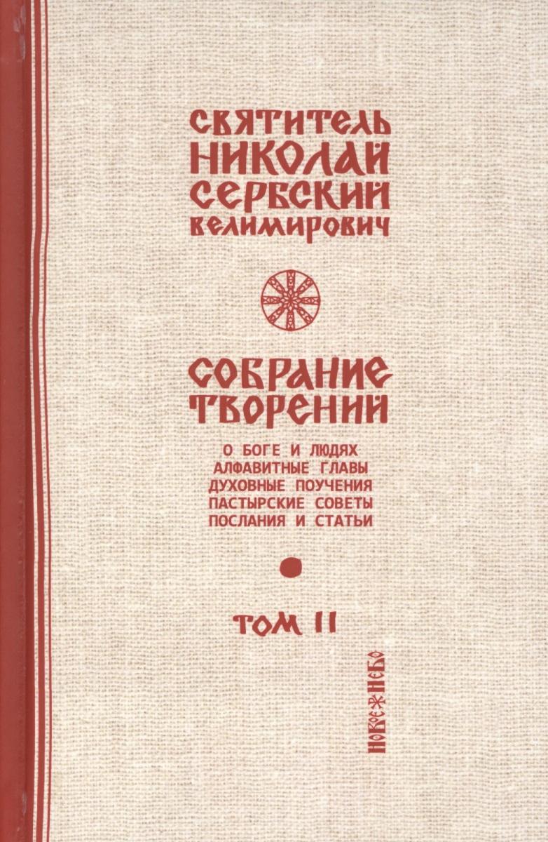 Н. Собрание торений. 12 томах. Том 2. О Боге и людях