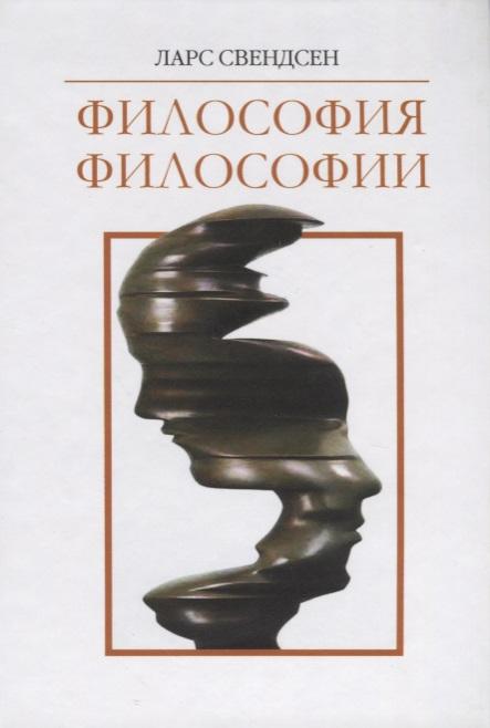 Свендсен Л. Философия философии михаил дорогой библейская философия isbn 978 1 387 70118 6