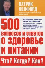 500 вопросов и ответов о здоровье и питании
