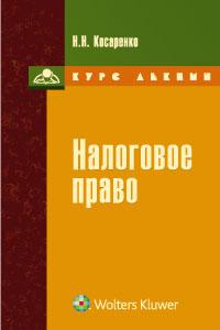 Косаренко Н. Налоговое право Курс лекций