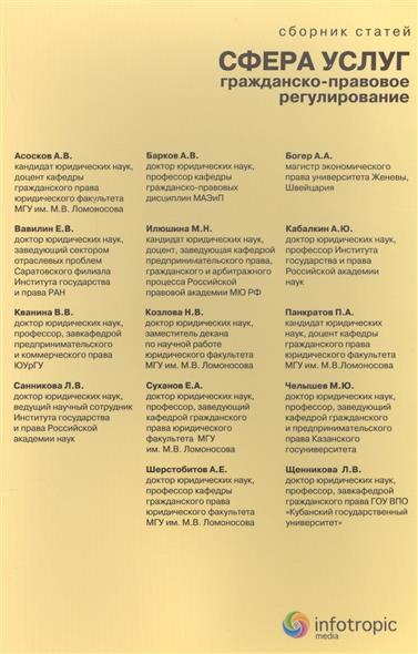 Сфера услуг. Гражданско-правовое регулирование. Сборник статей
