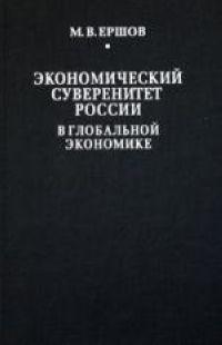 Экономический суверенитет России в глобальной экономике