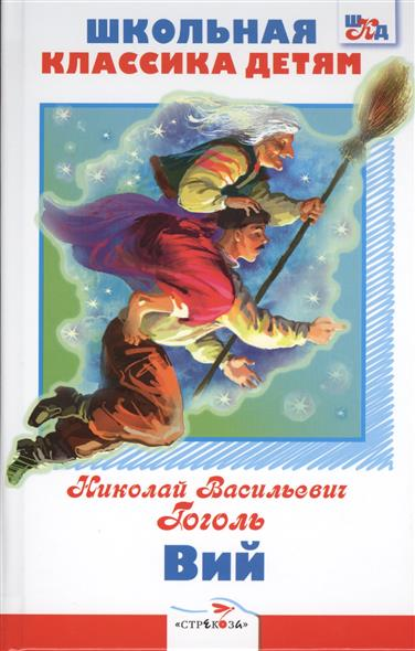 Гоголь Н. Вий н в гоголь ревизор подарочное издание