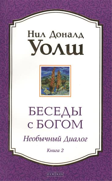Уолш Н. Беседы с Богом  Кн.2 доналд уолш беседы с богом книга 1 мяг обл