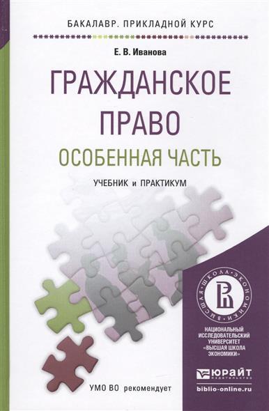 Гражданское право. Особенная часть. Учебник и практикум для прикладного бакалавриата