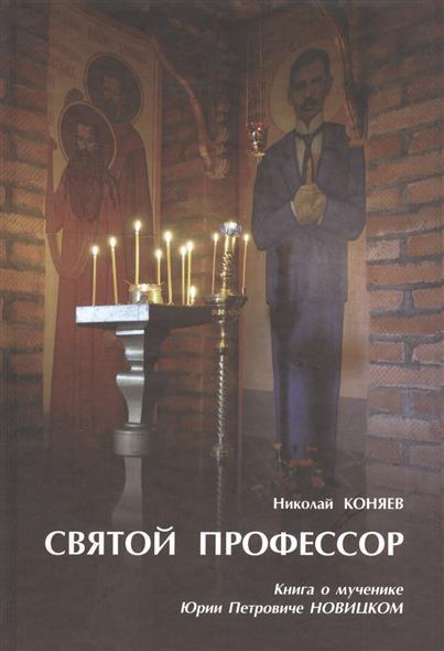 Святой профессор. Книга о мученике Юрии Петровиче Новицком