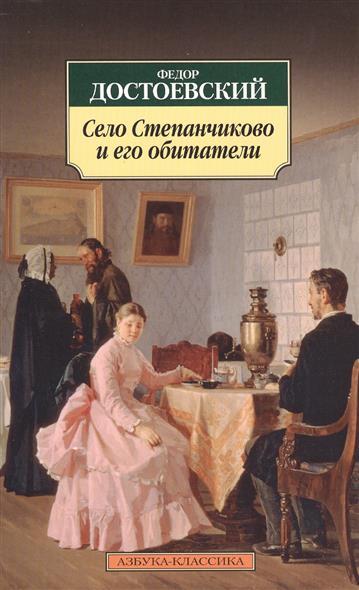 Достоевский Ф. Село Степанчиково и его обитатели. Из записок неизвестного цена