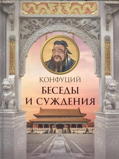 Конфуций Беседы и суждения суждения и беседы cdmp3