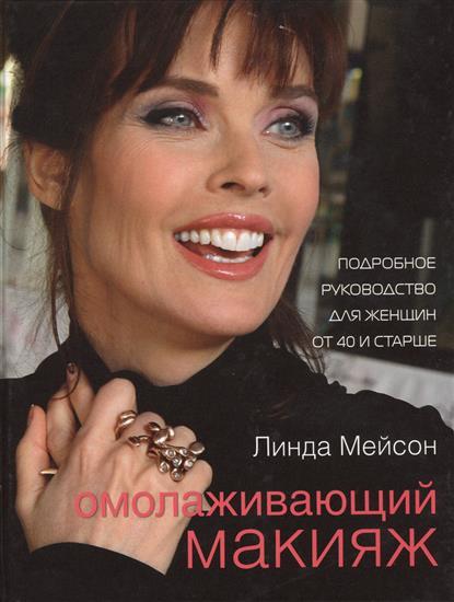 Омолаживающий макияж. Подробное руководство для женщин от 40 и старше