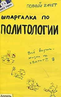 Шапкарина Т., Барышева А. Шпаргалка по политологии Ответы на экз. билеты билеты на россия андора