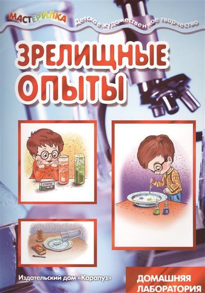 Савушкин С. (ред.) Зрелищные опыты. Домашняя лаборатория савушкин с ред это могут наши ручки
