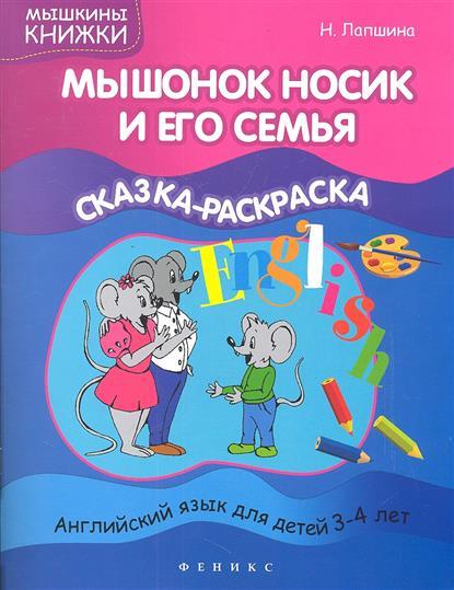 Лапшина Н. Мышонок Носик и его семья. Сказка-раскраска коньки larsen коньки ледовые раздвижные slide pink