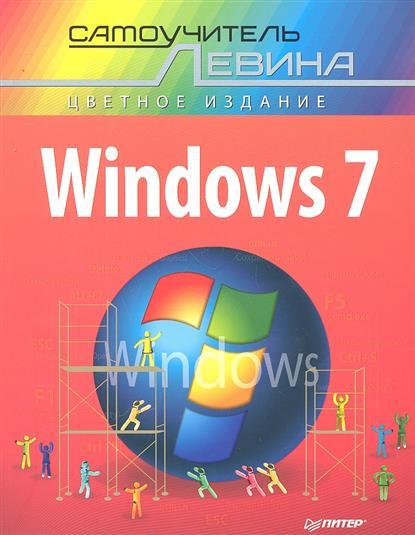 Windows 7 Самоучитель Левина в цвете