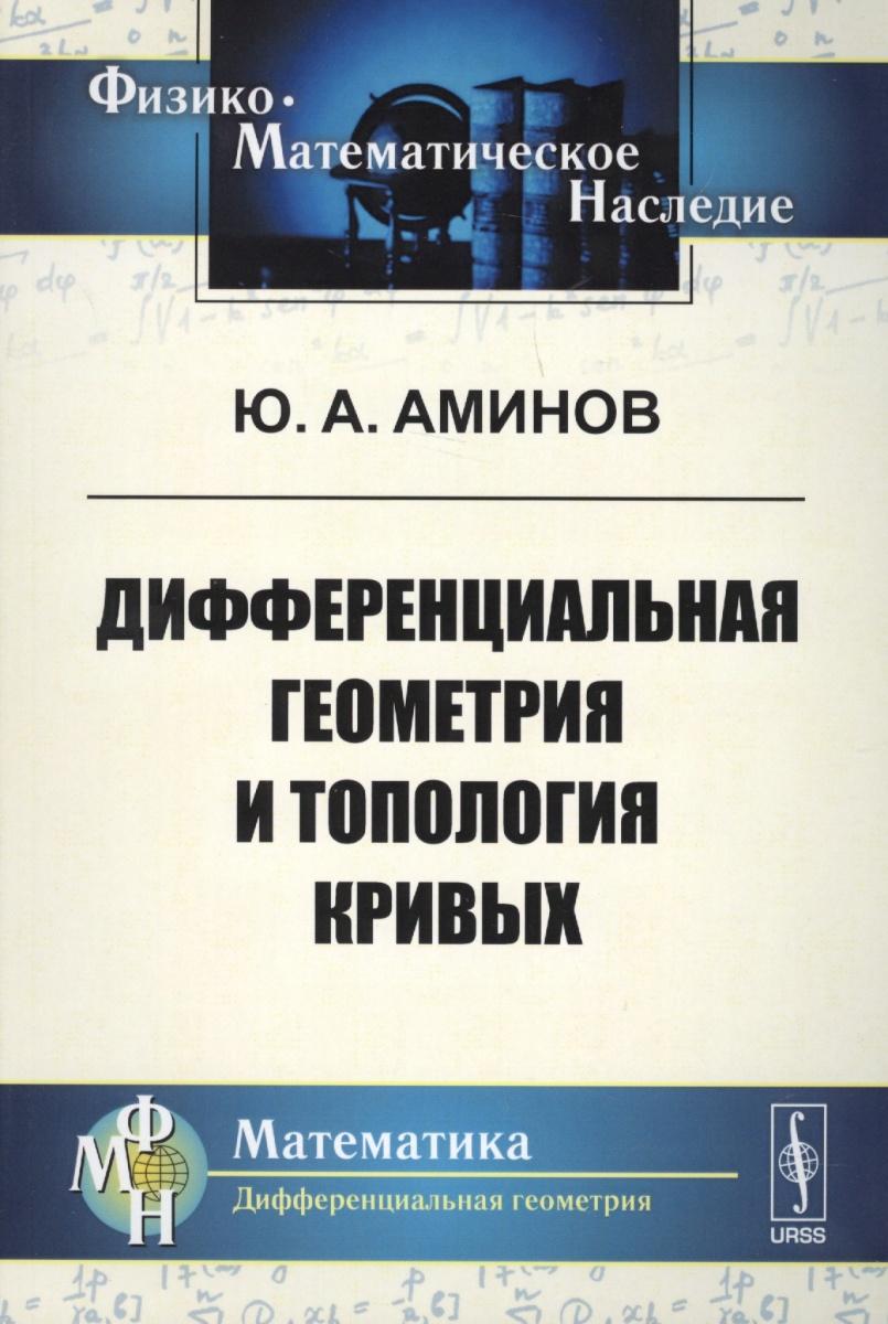 Аминов Ю. Дифференциальная геометрия и топология кривых ISBN: 9785971051374 цена