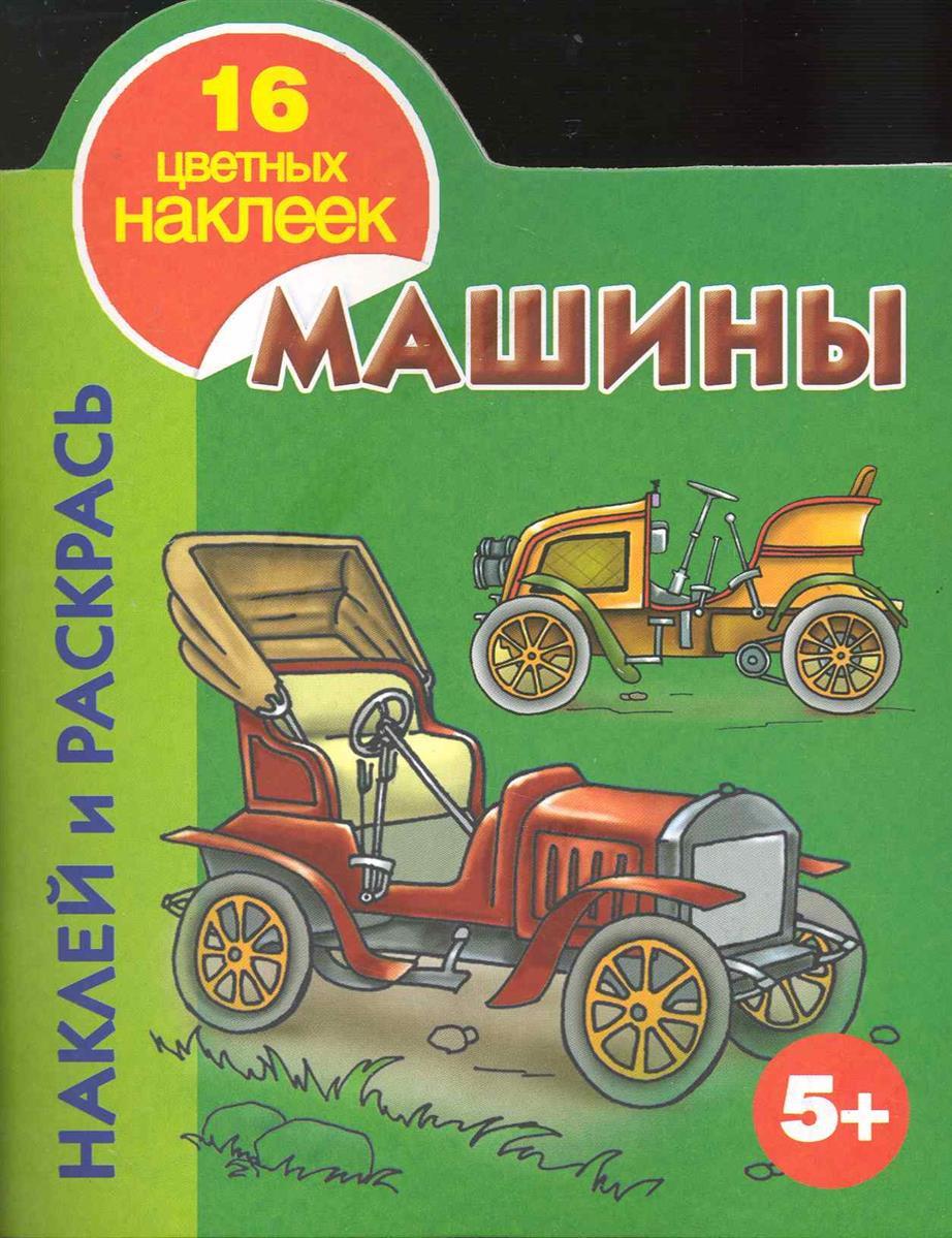 Рахманов А. КН Наклей и раскрась Машины барбоскины наклей и раскрась