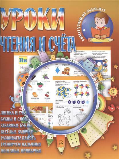 Уроки чтения и счета. Логика и счет. Буквы и слова. Забавные буквы. Веселые задачки. Развиваем память. Тренируем пальчики. Полезные привычки
