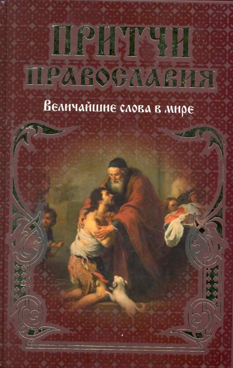 Тростникова Е. (сост.) Притчи православия