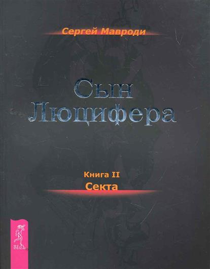 Сын Люцифера Кн.2 Секта