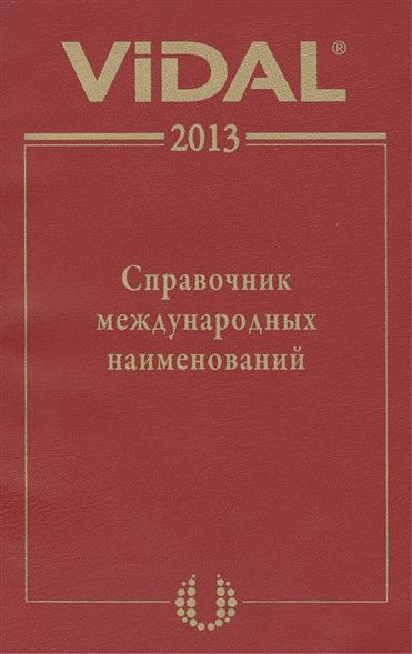 Видаль 2013 Справочник международных наименований