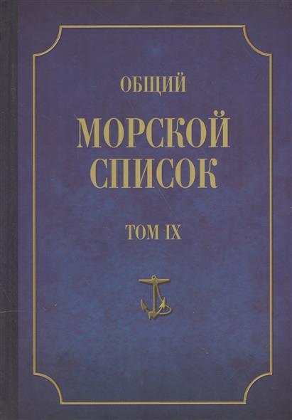 Общий морской список. От основания флота до 1917 г. Том IX. Царствование императора Николая I. Часть IX. А-Г