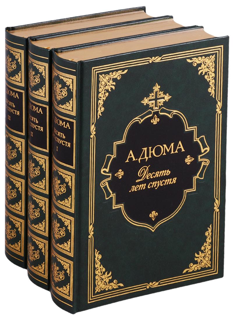 Дюма А. Десять лет спустя или Виконт де Бражелон. Том 1. виконт де бражелон комплект из 3 книг