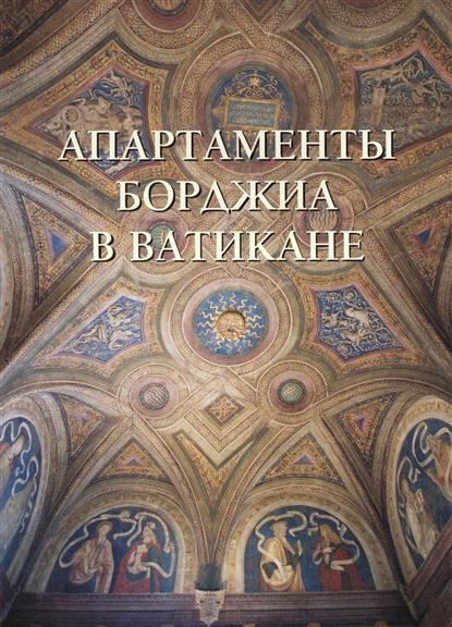 Пантилеева А. (сост.) Апартаменты Борджиа в Ватикане милюгина е г апартаменты борджиа в ватикане