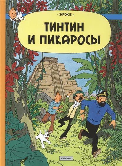 Приключения Тинтина.Тинтин и пикаросы