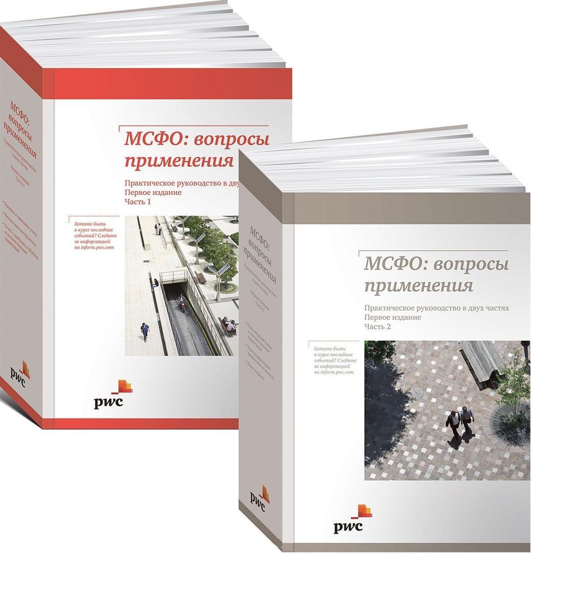 МСФО: вопросы применения. Практическое руководство в двух частях (комплект из 2 книг)