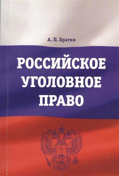 Российское уголовное право. Учебно-методическое пособие