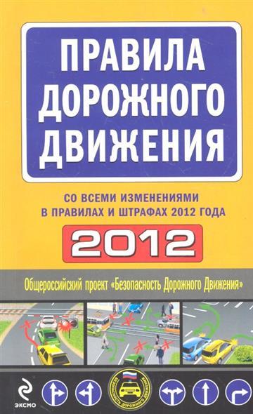 Правила дорожного движения со всеми изменениями в правилах и штрафах 2012 года