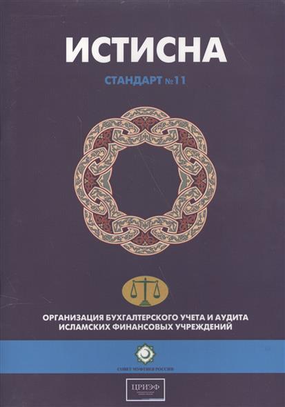 Истисна. Стандарт №11. Организация бухгалтерского учета и аудита исламских финансовых учреждений