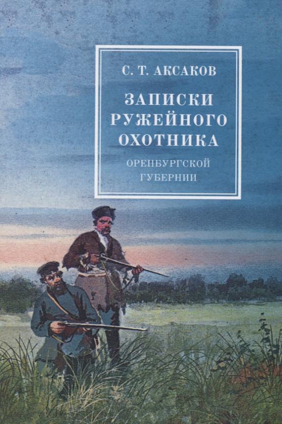 Записки ружейного охотника Оренбургской губернии от Читай-город