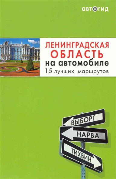 Ленинградская область на автомобиле 15 лучших маршрутов толмачево ленинградская область дом