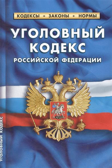 Уголовный кодекс РФ (по состоянию на 1.02.2017)