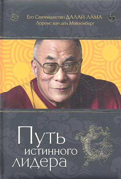Далай-Лама Путь истинного лидера