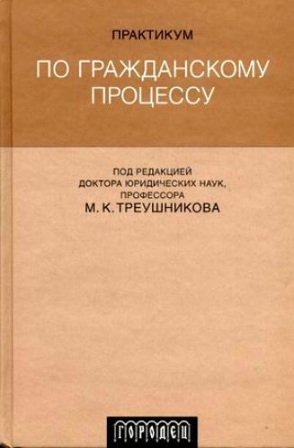 Практикум по гражд. процессу Треушников